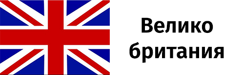 UK Flag with text.png